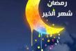 شهر رمضان ـ1
