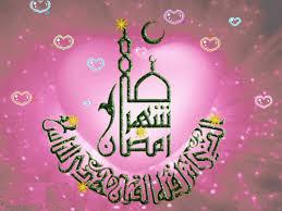 شهر رمضان ـ2