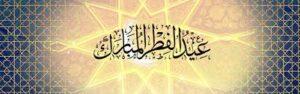 Eid fitr-2